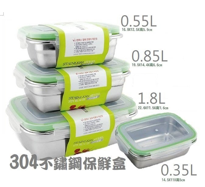 泡菜盒 304不鏽鋼保鮮盒1800ML,廚房附蓋長方形冰箱冷藏收納密封盒 便當盒 水果盒 熱銷韓國 泡菜醃製容器