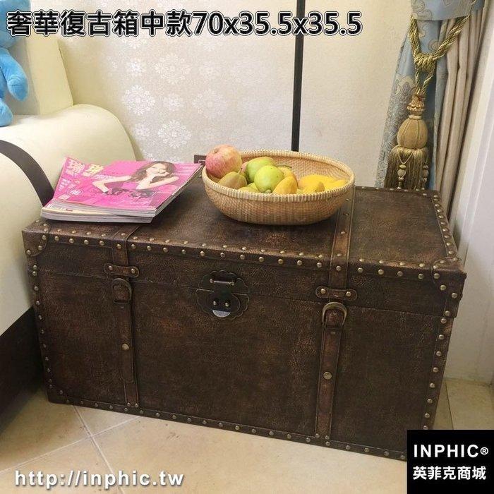 INPHIC-80cm奢華皮箱英倫復古大箱子創意茶几箱子收納箱專賣店裝飾箱-奢華復古箱中款70x35.5x35.5_S2787C