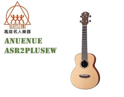 【名人樂器】Anuenue ASR2PlusEW 常規 23吋 全單 雲杉玫瑰木 烏克麗麗 Wood Talk 拾音器