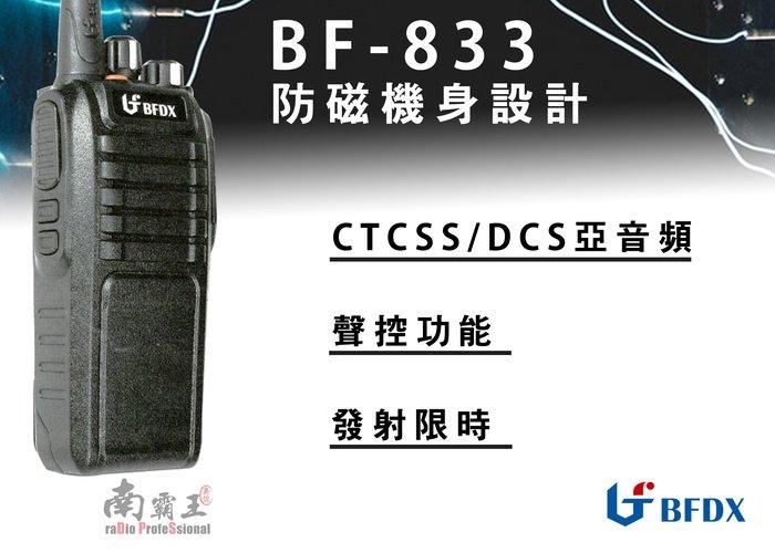 南霸王 北峰 BFDX BF-833 大功率專業對講機 抗干擾性強 遮蔽強化