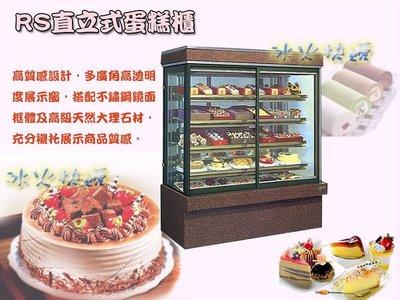 《冰火快遞》6尺直立式蛋糕櫃~台灣生產~德國壓縮機冷藏展示冰箱~冷凍櫃~冷藏櫃~西點櫃