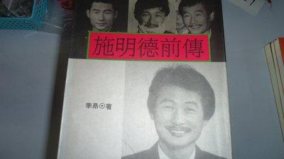 【媽咪二手書】施明德前傳  李昻  前衛出版社  1993  6F59
