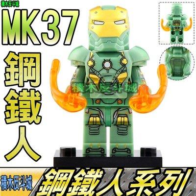 【積木反斗城】鋼鐵人 鋼鐵俠 MK37 馬克37 復仇者 超級英雄 人偶 欣宏 1172/相容 樂高 LEGO 積木
