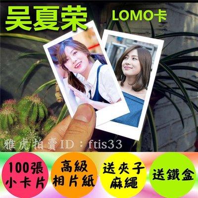 【預購】吳夏榮 個人寫真照片100張lomo卡片 小卡a pink成員韓國明星周邊 生日禮物kp129