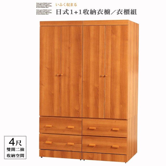 【UHO】DA日式收納 4尺 雙開二抽衣櫥 二件組 大容量收納空間 免運費