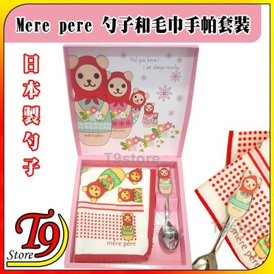 【T9store】日本製 Mere pere 勺子和毛巾手帕套裝禮物禮品 (俄羅斯套娃風格)