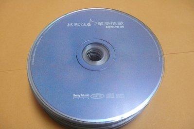 紫色小館86-2-------林志炫-單身情歌