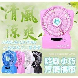 電風扇 HANLIN-CATFAN USB貓風扇超強力迷你電風扇三合一功能 2顆充電式鋰電池 75海生活市集