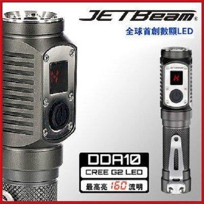(現貨) JETBeam 數顯LED戰術手電筒#DDA10【AH29016】JC雜貨