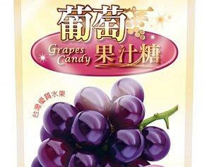預訂台灣維格葡萄果汁糖(逢星期二截ORDER同截入數,再下一個星期五交收)