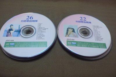 紫色小館83-2------優必勝-台語歌曲精華{2.4.6.7.9.10.11.14-17.22.24-27}