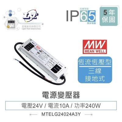 『堃邑』含稅價 MW明緯 24V/10A ELG-240-24A-3Y LED 照明專用 恆流+恆壓型 電源供應器 IP65