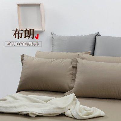 雙人加大床包枕套三件式【布朗】《40支紗》-麗塔寢飾-