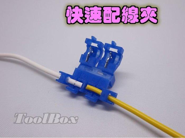 【ToolBox】~【汽機車配線必備】保險絲快速夾/配線夾/保險絲座/保險絲盒/烏龜夾/螃蟹夾
