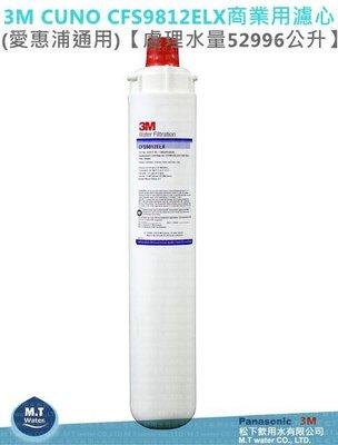 3M CUNO CFS9812ELX商業用淨水設備專用濾心(愛惠浦通用)【處理水量52996公升】