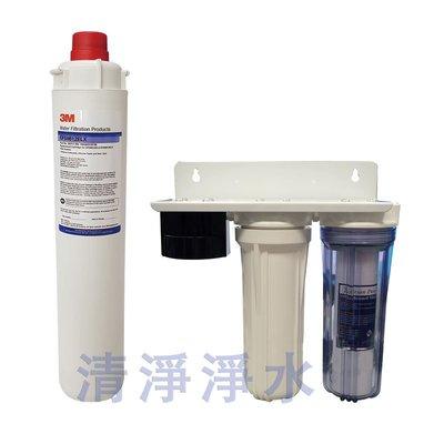3M三道商用3道製冰機專用前置淨水器/生飲淨水器,含2道NSF濾心+9812ELX(4分)濾心只賣2500元。
