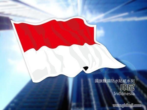 【國旗貼紙專賣店】印尼國旗飄揚行李箱貼紙/抗UV防水/Indonesia/各國均可訂製