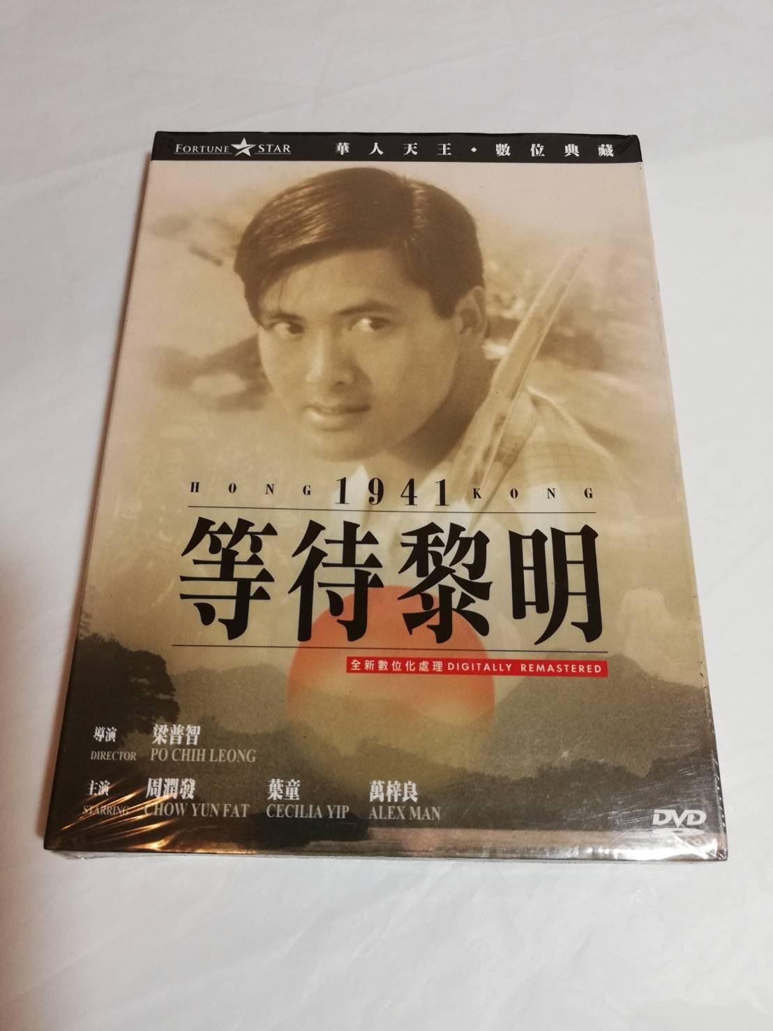 全新電影《等待黎明 》DVD 周潤發 葉童 萬梓良(全新數位化處理) 金馬獎的最佳男主角