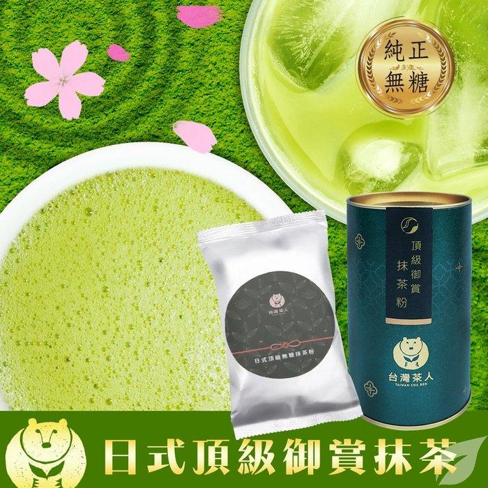【台灣茶人】日式頂級無糖抹茶粉1磅│贈木製湯匙/防潮罐
