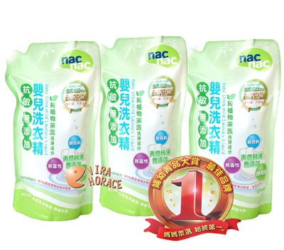 ~玟玟~Nac Nac 抗過敏嬰兒洗衣精~補充包1000ml~3包~新升級抗敏無添加嬰兒洗衣精