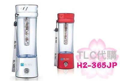 【TLC代購】便携式富氢水制水器 H2365JP ポータブル 高濃度水素水生成器 充電式 紅/白2色❀預購商品❀