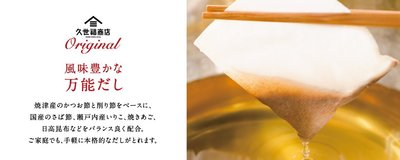 35袋 現貨 ? 日本代購 久世福 鰹魚 小魚干 昆布 萬能高湯包 萬能 高湯 高湯包 鍋底 湯底 久世福 鍋底 日本