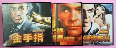 ※QQ影音堂※二手正版VCD~007系列-第七號情報員+續集+金手指~史恩康納萊 (直購價)