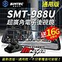 【送16G】興運科技 流媒體 電子後視鏡 SMT9...