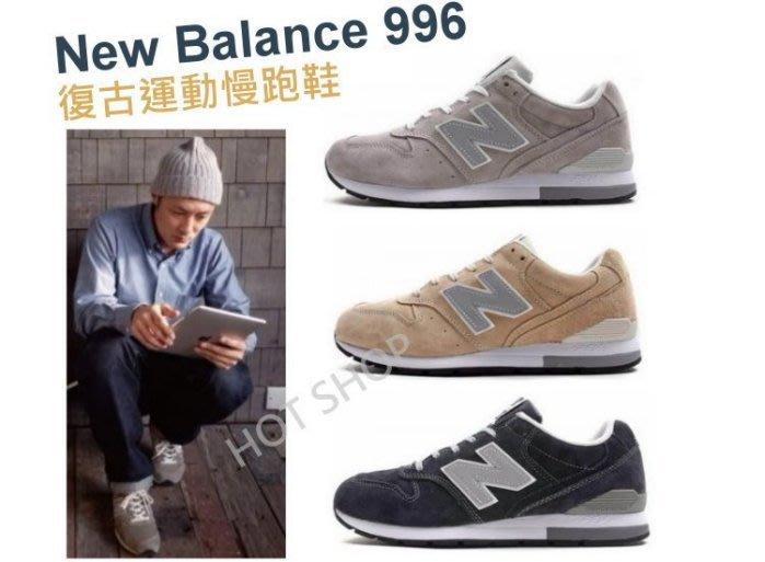 NEW BALANCE 996 MRL996 REV-L 慢跑鞋 灰 卡其 藍 運動鞋 3M反光 麂皮 男女尺寸 余文樂