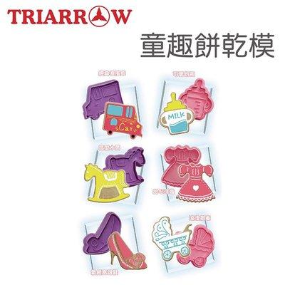 *愛焙烘焙*三箭牌 TRIARROW 童趣餅乾模組 8614 車子 奶瓶 木馬 洋裝 高跟鞋 推車 推壓模 翻糖模具 糖