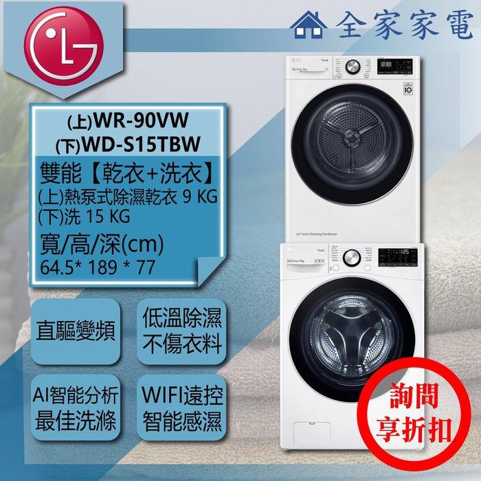 【問享折扣】LG 乾衣機 WR-90VW + WD-S15TBW【全家家電】請私訊詢問配送地區之運費