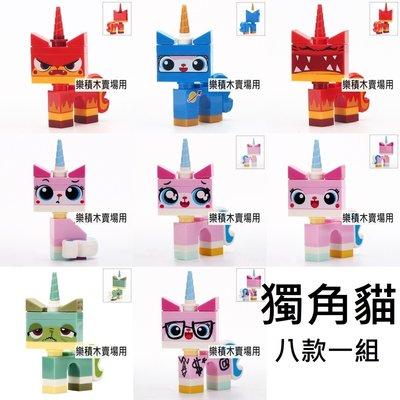 樂積木【預購】第三方 獨角貓 8款一組 袋裝 非樂高LEGO相容 樂高完電影 抽抽樂 41775 L001-L008