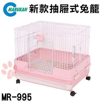 COCO【免運費】日本Marukan挑豪華挑高抽屜式精緻兔籠MR-995(粉色)防噴尿板/底網不傷腳