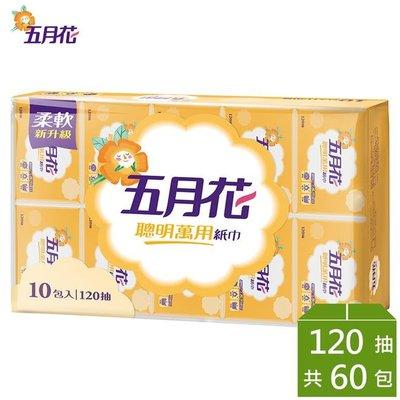 【永豐餘】五月花 聰明萬用 抽取式紙巾 120抽*10包*6袋