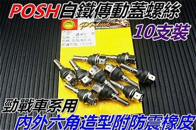 MOTORS- POSH白鐵螺絲(傳動蓋螺絲用10支裝).適用:勁戰/新勁戰/新勁戰 X版/GTR/GTRareo