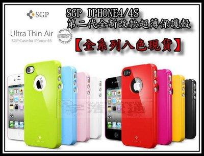 臺北3C旗艦店-出清 SGP Ultra Thin Air iPhone 4 4S 二代 超薄 極輕量 保護殼 手機殼