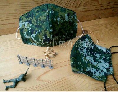*手工製* 現貨 兩用式 數碼迷彩口罩/  舒適透氣 節紗薄棉/ 立體戰斧型 成人 可更換口罩套 / 搭配醫療口罩