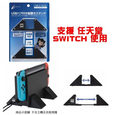 Switch/PS4通用 NS Cyber日本原裝 可調節垂直安裝支架 附USB端口 簡單放置架【板橋魔力】