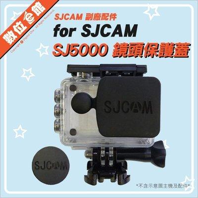 新版2件式 數位e館 SJcam 副廠配件 SJ5000 SJ5000X 裸機+防水殼鏡頭蓋 保護蓋 防塵蓋 鏡頭保護蓋