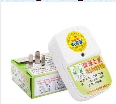 智慧節電器家用電錶省電器節能器寶神