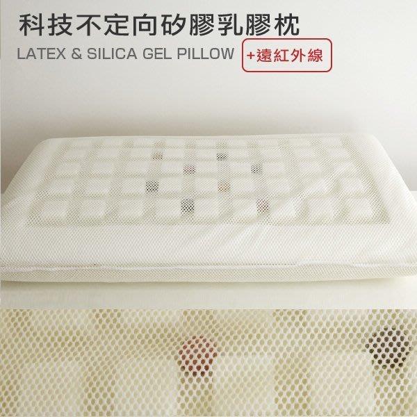 MIT枕頭/枕心【不定向矽膠乳膠枕】絲薇諾