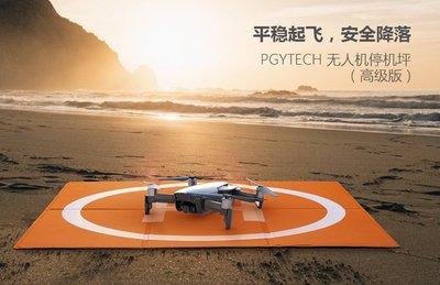【海渥智能科技生活館】PGY大疆御Mavic air/御2配件 高級版PU無人機停機坪 可摺疊