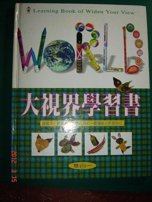 【CS超聖文化】大世界學習書 世一