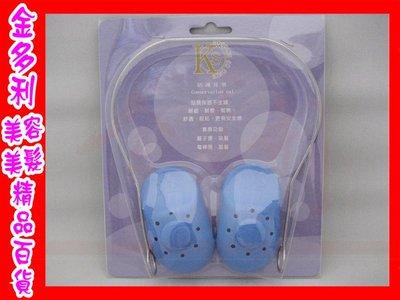 KS 防護耳罩 吊式耳罩 染燙髮 保護用 歡迎門市自取【金多利美妝】