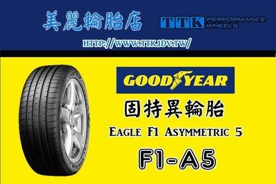 【美麗輪胎店】Goodyear 固特異 F1A5 235/45-17 導入多項新科技,操控能力讓人印象深刻