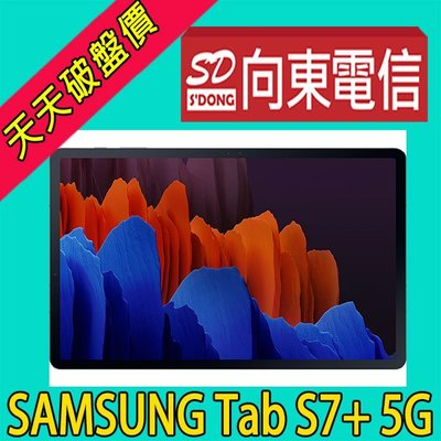 【向東-台中向上店】全新三星tab S7+ 5G 6+128g 12.4吋磁吸式攜碼台灣之星599吃到飽平板22990元