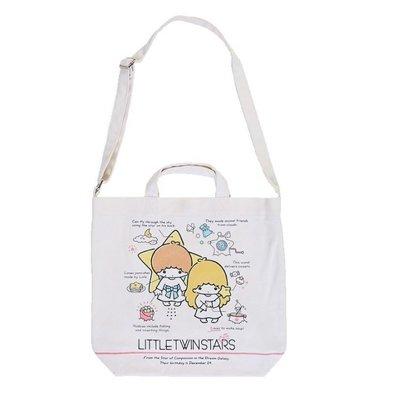 41+ 現貨不必等 Y拍最低價 日本正版 雙子星 小雙星 米白色 帆布兩用 肩背包 側背包 小日尼三