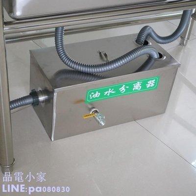 現貨發出-油水分離器過濾器廚房小型餐飲飯店污水處理設備專用不銹鋼隔油池
