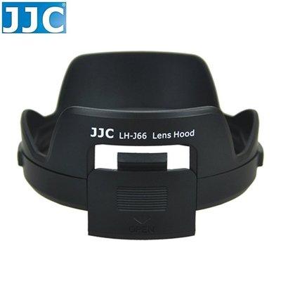 又敗家@JJC奧林巴斯Olympus副廠遮光罩LH-66遮光罩適M.Zuiko Digital 12-40mm f2.8相容原廠Olympus遮光罩MZD遮陽罩
