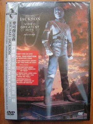 正版全新DVD~麥可傑克森 / 他的歷史:音樂錄影帶精選第一輯Michael Jackson: HISTORY-VIDEO GREATEST